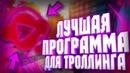ЛУЧШАЯ ПРОГРАММА ДЛЯ ТРОЛЛИНГА SoundPad обзор и настройка Замена HLDJ