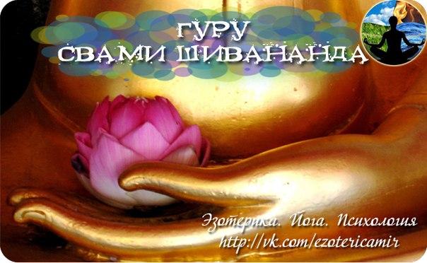 История. Учителя йоги. Современные йоги. Свами Шивананда