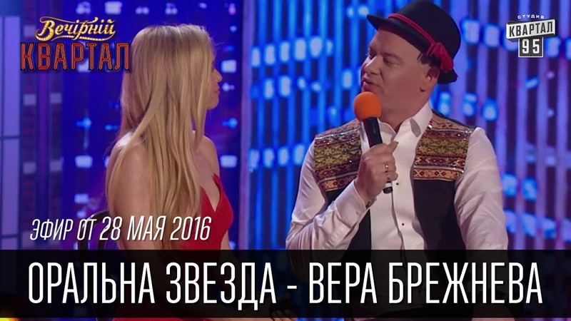 Оральна Звезда - Вера Брежнева на Сербском Телевидении | Вечерний Квартал 28.05.2016