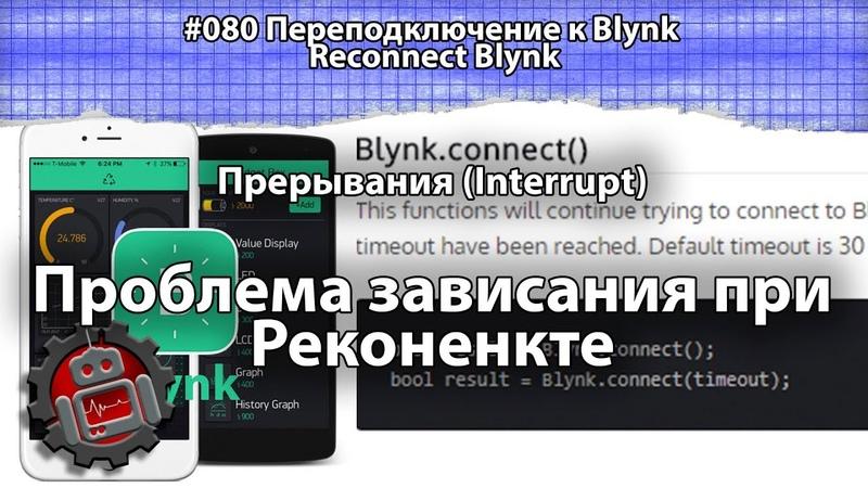 080 Переподключение к Blynk Reconnect Blynk