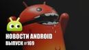Новости Android 169: безрамочник ZTE и очередной троян в Google Play