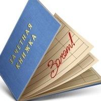 Курсовые контрольные на заказ город Киров ВКонтакте Курсовые контрольные на заказ город Киров
