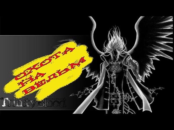 ранобэ КРОВЬ ТРИЕДИНСТВА Охота на ведьм Trinity blood Том 1 история 2