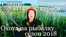 Рыбалка на паук 2019. Приколы на рыбалке-нарезка.Рыбалка зимой-летом. Рыбалка 2019-2018.