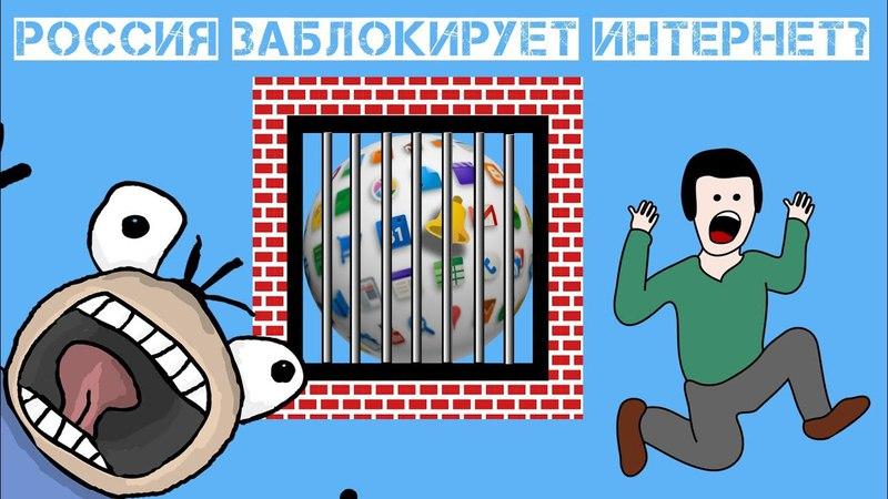 Россия заблокирует Интернет?
