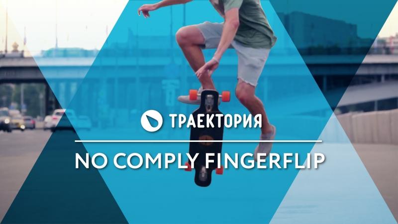 Как делать No Comply Fingerflip на лонгборде. Видео урок