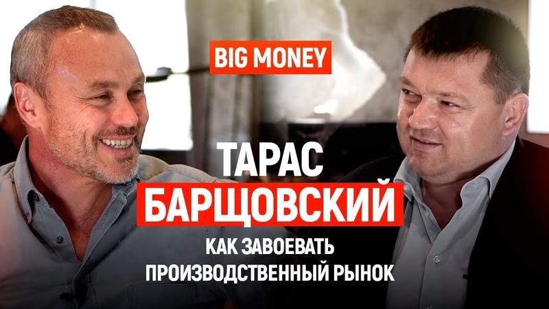 Тарас Барщовский. Как построить свой бизнес и стать лидером мирового рынка | Big Money 20