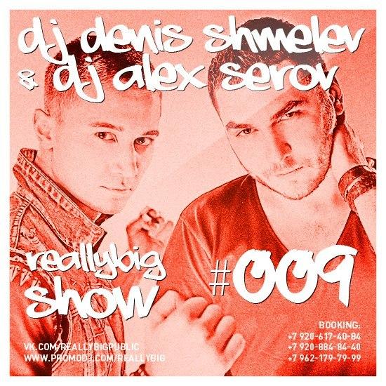 dj_denis-shmelev_and-dj-alex-serov-really-big-show-009(2014) mp3,320kbps.