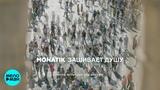 MONATIK - Зашивает душу (Official Audio 2018)