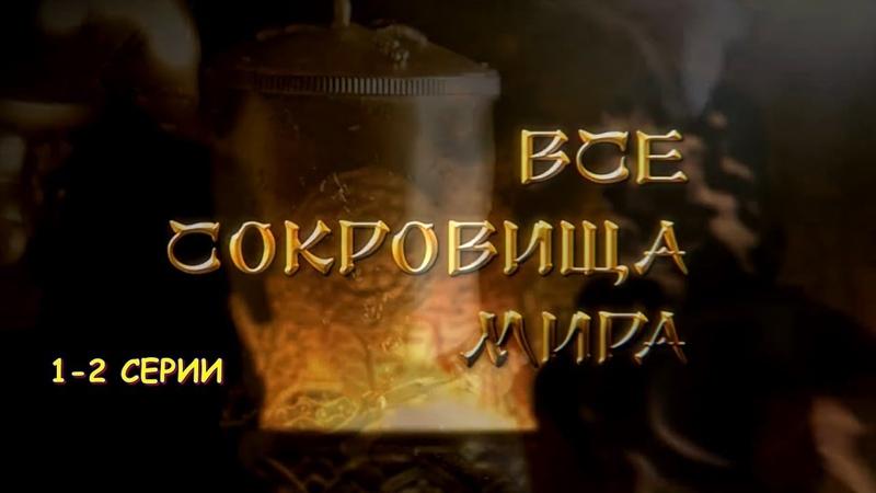 ВСЕ СОКРОВИЩА МИРА (Сериал.Россия) * 1-2 Серии.Драма.Мелодрама.(HD 1080p)