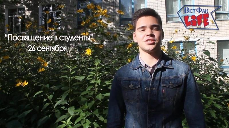 Посвящение в студенты Анонс