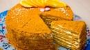 Карамелизированный медовик с апельсиновым кремом - Я - ТОРТодел!