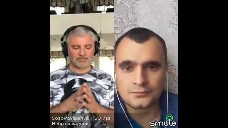 Дуэт со звездой! Сосо Павлиашвили- Небо на ладони!