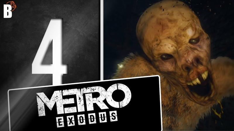 Metro: Exodus. Крафт и встреча с нелюдями. Душевное прохождение.