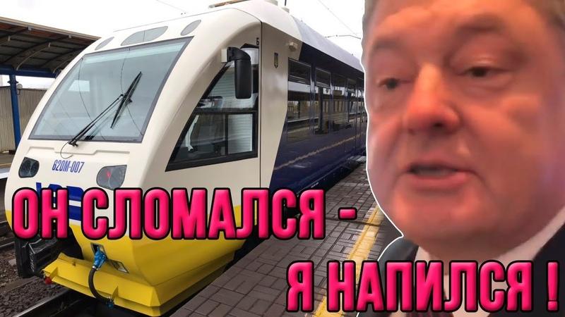 Пьяный поезд Порошенко стал посмешищем.