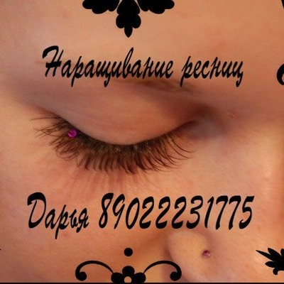 Дарья Арсеньева, 7 мая , Рыбинск, id190468008