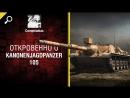 Откровенно о Kanonenjagdpanzer 105 от Compmaniac World of Tanks