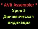 AVR Ассемблер. Урок 5. Динамическая индикация. AVR Assembler. Lesson 5. Dynamic indication.