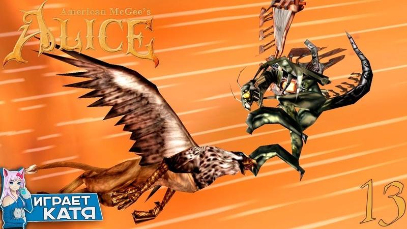 American McGee's Alice - Грифон против Бармаглота! 13