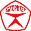 техцентр АВТОРИТЕТ(тм)