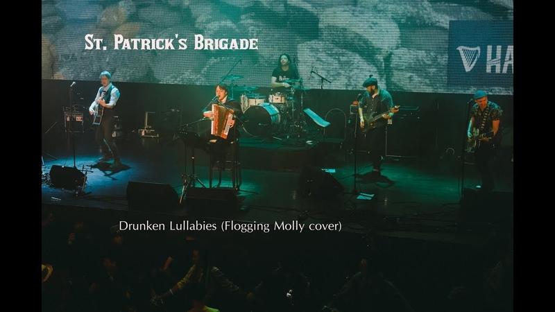 St. Patricks Brigade - Drunken Lullabies (Flogging Molly cover) LIVE
