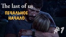 ПЕЧАЛЬНОЕ НАЧАЛО - The Last of Us 1