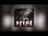 Osy - Время ( Music Video )