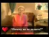 Луиза Хей - Что должен человек