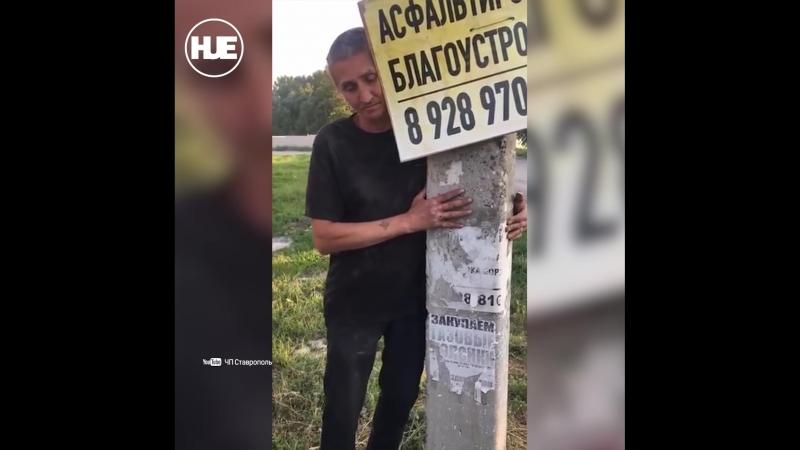 В Пятигорске мужчина пытался удержать «спящий» столб