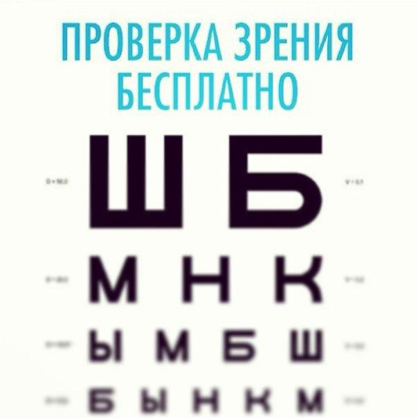 Афиша Тюмень Бесплатная проверка зрения от Оптика72