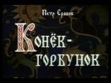КОНЁК - ГОРБУНОК. Неповторимые советские мультфильмы.