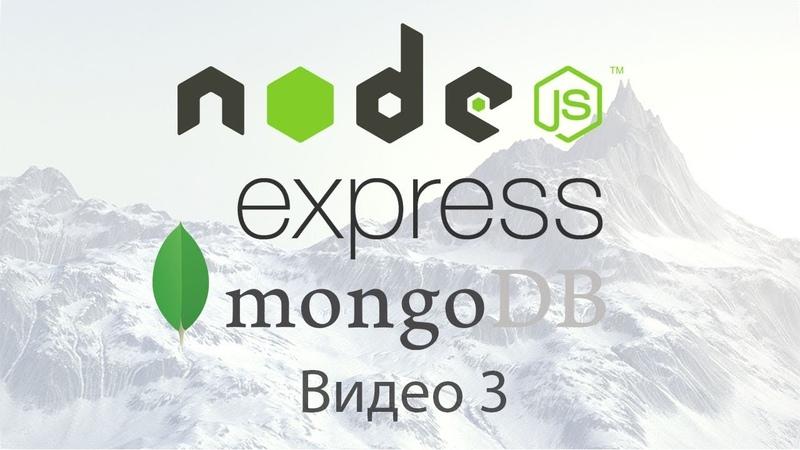 3. Создание сайта на Node.js, Express, MongoDB | Подключаем MongoDB