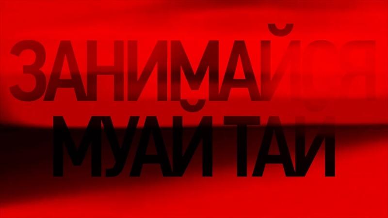 Муай тай в с.к Атлетик холл. г. Кострома ул.Коммунаров 40