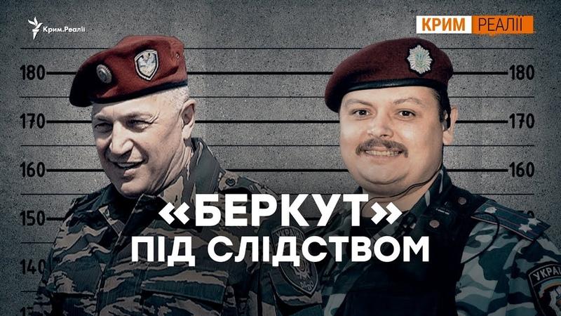 Кримський «Беркут» вбивав на Майдані | Крим.Реалії