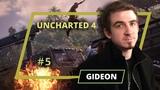Uncharted 4 - Gideon - 5 выпуск