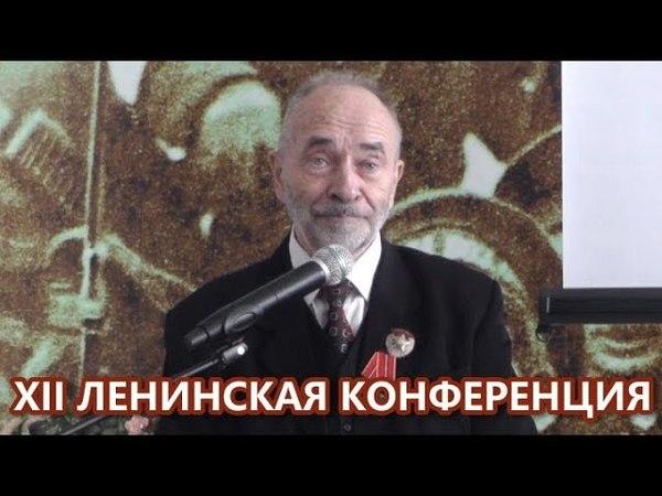 Об изучении ленинизма М В Попов XII Ленинская конференция