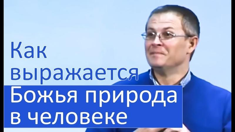 Как БОЖЬЯ ПРИРОДА выражается в человеке (история женщины) - Александр Шевченко
