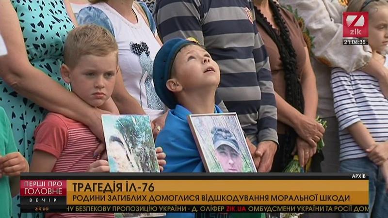 Родини загиблих у трагедії літака ІЛ-76 домоглися відшкодування моральної шкоди