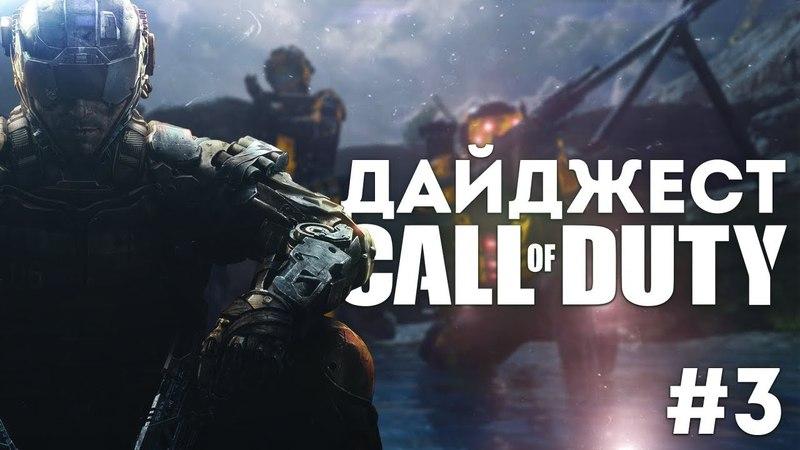 Дайджест Call of Duty 3 BLACK OPS 4 система классов перки сеттинг