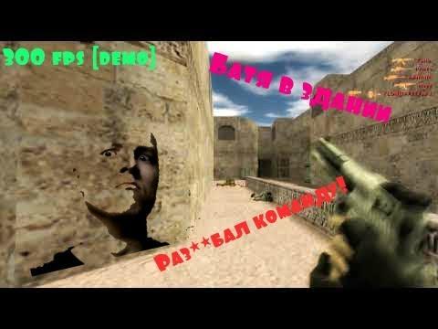 Раздал на de_dust 2x2 [Demo 300 fps]