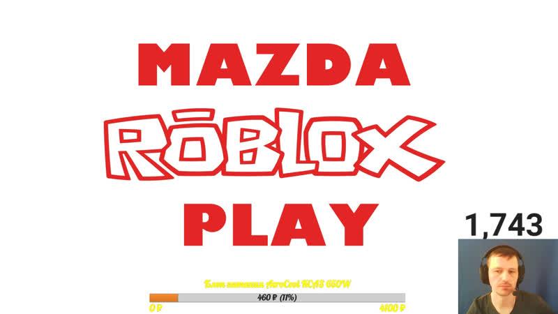 MazdaPlay в ROBOX тут www.youtube.com/MazdaPlay