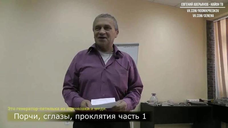 Евгений Аверьянов - Порчи, сглазы, проклятия часть 1