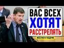 Депутат разнёс Единую Россию уважуха мужику вас всех хотят расстрелять Единая Россия
