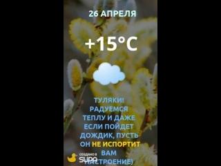 погода в Туле 26 апреля 2018