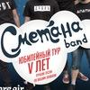 27.03 | СМЕТАНА band в Екатеринбурге