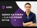 Кейс: запись сумму на 1.248,500 рублей за год