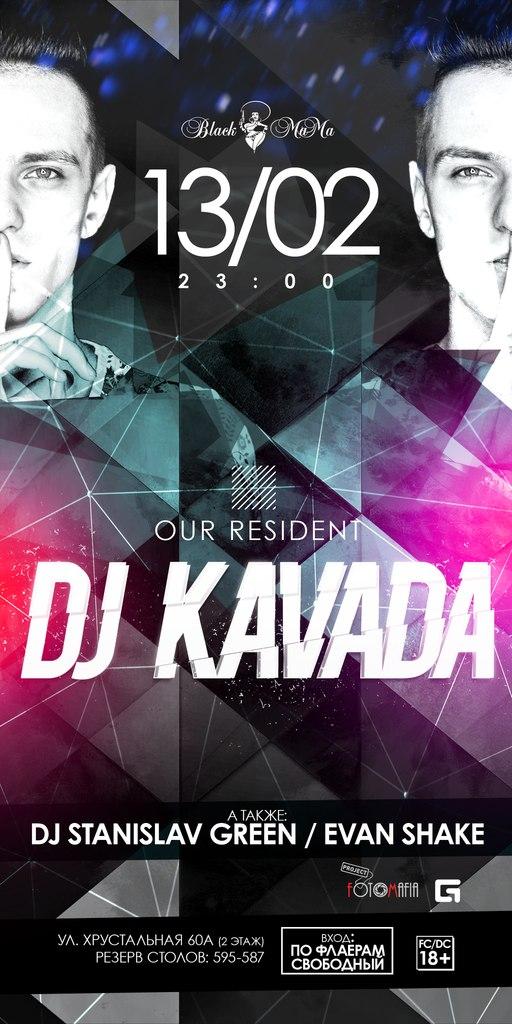 Афиша Калуга 13.02 DJ KAVADA (ВАНЯ ДЫБА) / BLACK MAMA