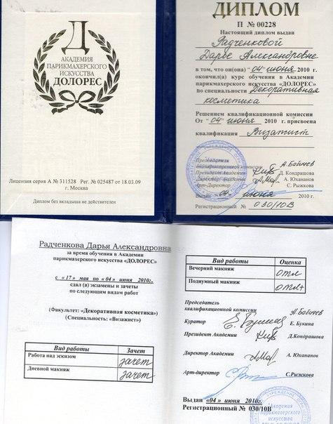Моё образование ВКонтакте Академия парикмахерского искусства Долорес Диплом с отличием