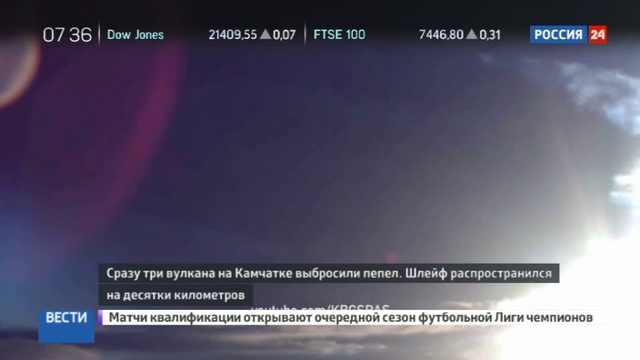 Новости на Россия 24 • Сразу три вулкана выбросили пепел на Камчатке