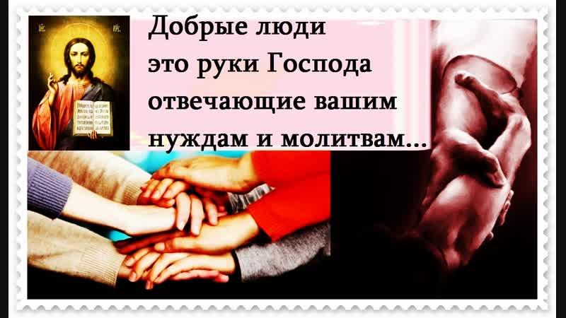 Люди это руки Господа отвечающие вашим нуждам и молитвам
